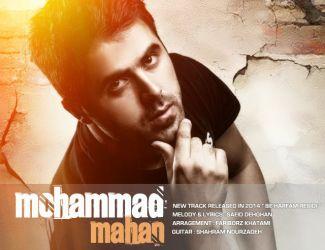 Mohammad Mahan – Be Harfam Residi