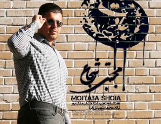 Mojtaba Shoja – Adat