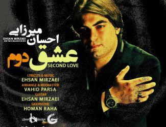Eehsan Mirzae – Eshghe Dovom
