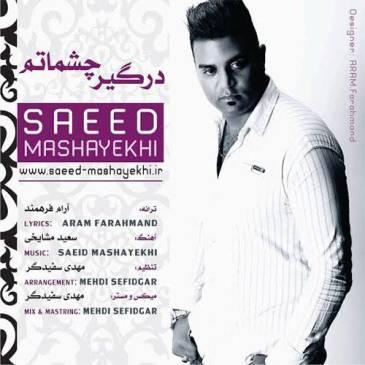 Saeed Mashayekhi – Dargire Cheshmatam
