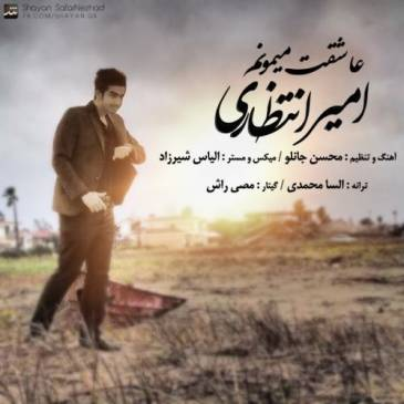 Amir Entezari – Asheghet Mimoonam