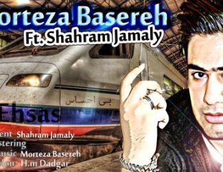 Bi Ehsas Morteza Basereh Ft Shahram Jamaly