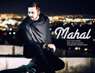 Masoud Moradi – Mahal