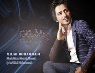 Milad Mohammadi – Asheghane