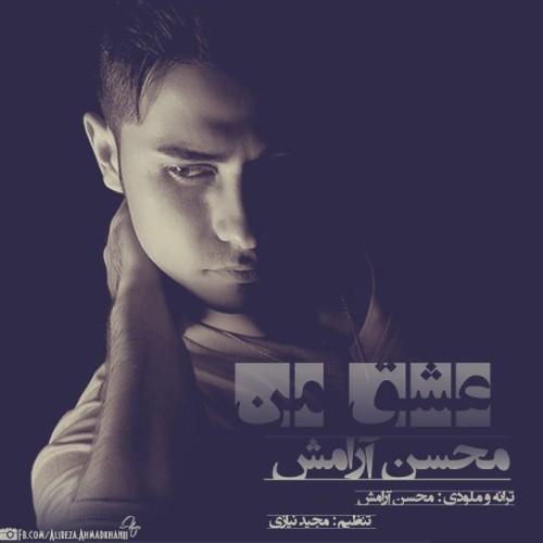 Mohsen Aramesh – Eshgh Man
