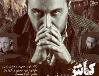 Mehdi Amiri – Kash [ Puzzle Band Radio Edit ]
