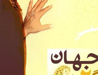 Omid Jahan – Chahar Rang 2