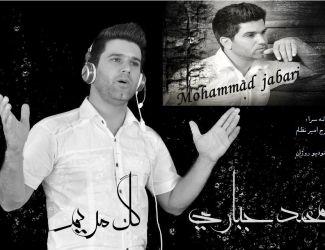 Mohammad Jabari – Gole Maryam