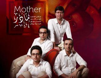 Aftab Band – Madar