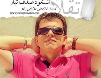 Masoud Sadaf Tabaar – Taghalla