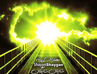 Shayan Shaygan – Behtarin Hadese