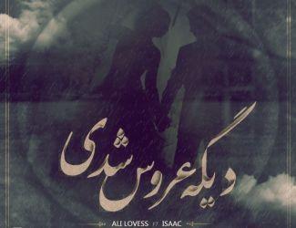 AliLoveSS Ft Isaac – Dige Aros Shod