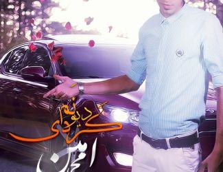 Mohammad Amin – Divoonam Kardi