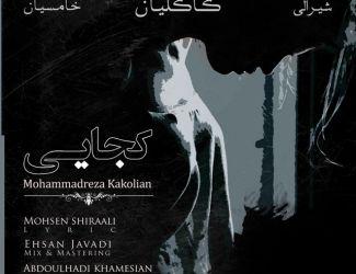 Mohammadreza Kakolian – Kojaei
