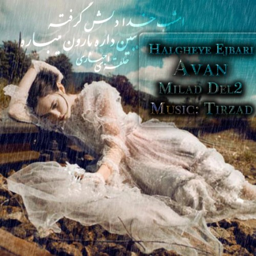 دانلود آهنگ جدید آوان و میلاد دل2 به نام حلقه های اجباری