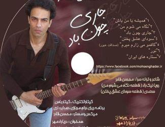 دانلود آلبوم جدید محسن قادر به نام جاری چون باد