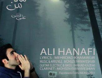 دانلود آهنگ جدید علی حنفی به نام ماه من