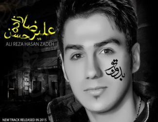 دانلود آهنگ جدید علیرضا حسن زاده به نام بدون تو