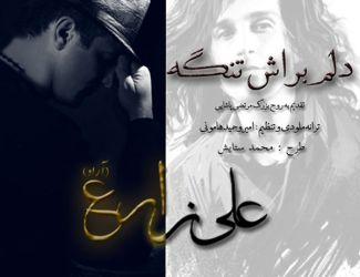 دانلود آهنگ جدید علی زارع(آراد) به نام دلم براش تنگه