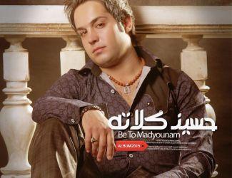 دانلود آلبوم جدید حسين كلاته به نام به تو مديونم