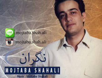 دانلود آهنگ جدید مجتبی شاه علی به نام نگران