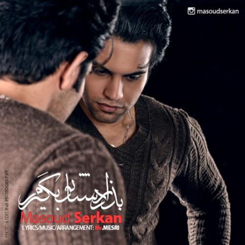 دانلود آهنگ جدید مسعود سرکان به نام بزار دستاتو بگیرم