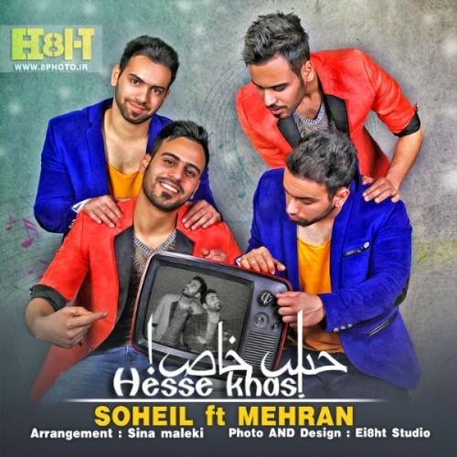 دانلود آهنگ جدید مهران نوروزی به همراهی سهیل به نام حس خاص