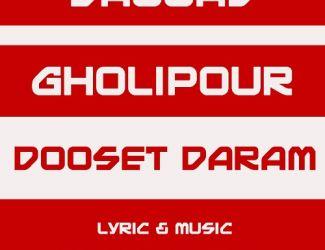 دانلود آهنگ جدید سجاد قلی پور به نام دوست دارم