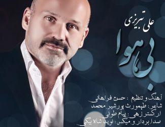 دانلود آهنگ جدید علی تبریزی به نام بی هوا