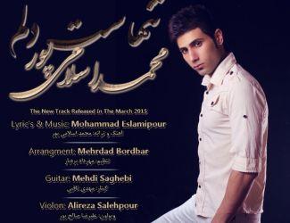 دانلود آهنگ جدید محمد اسلامی پور به نام تنهاست دلم