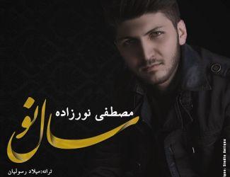 دانلود آهنگ جدید مصطفی نورزاده به نام سال نو