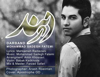 دانلود آهنگ جدید محمد صادق فاطمی به نام دربند