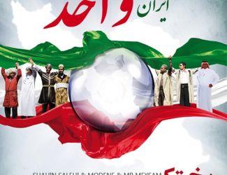 Shahin Salehi & Modene Ft MR Meysam – Irane Vahed