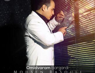Mohsen Rasouli – Omidvaram Bargardi