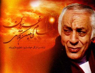 Shahin Kolahi – Sham Ghariboon