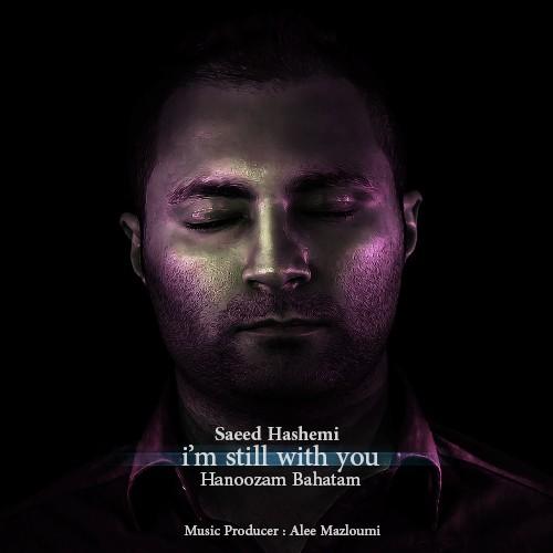 آهنگ جدید هنوزم باهاتم از سعید هاشمی