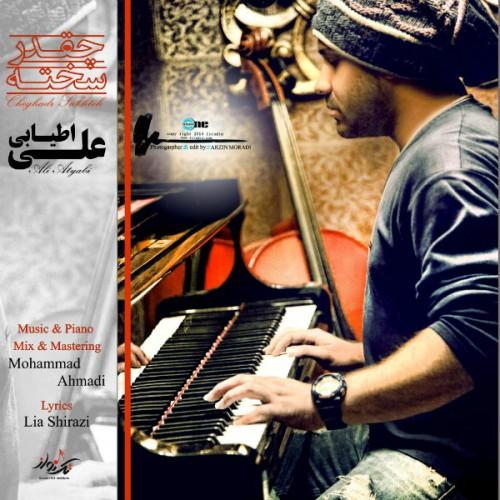 آهنگ جدید چقدر سخته از علی اطیایی