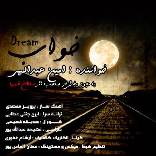 آهنگ جدید خواب از امید عبداللهی