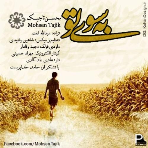 آهنگ جدید به سوی تو از محسن تاجیک