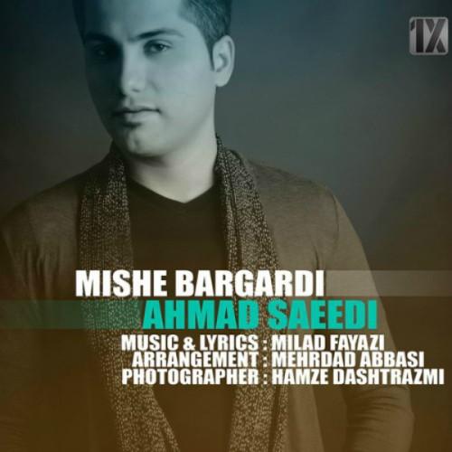 آهنگ جدید میشه برگردی از احمد سعیدی