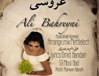 آهنگ جدید عروسی از علی بحرینی