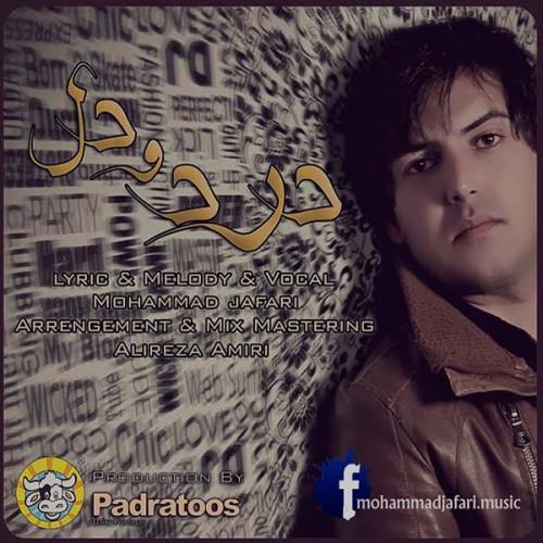 دو آهنگ جدید درد و دل و رحمی بکن از محمد جعفری