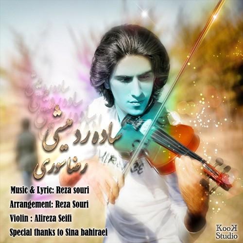 آهنگ جدید ساده رد میشی از رضا سوری