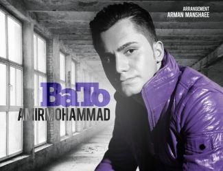 آهنگ جدید با تو از امیر محمد