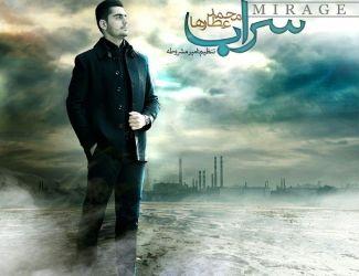 آهنگ جدید سراب از محمد عطارها