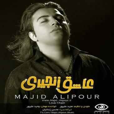 آلبوم جدید عاشق زنجیری از مجید علیپور