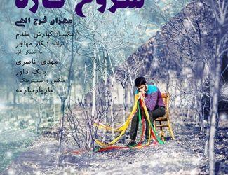 آهنگ جدید مهران فرج اللهی به نام شروع تازه