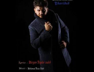 دانلود آهنگ جدید محمدرضا عبدی به نام غریبه