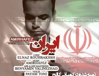 دانلود آهنگ جدید امیر حافظ به نام ایران