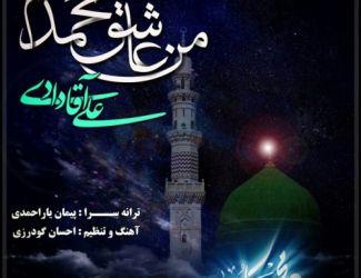 دانلود آهنگ جدید علی آقادادی به نام من عاشق محمدم